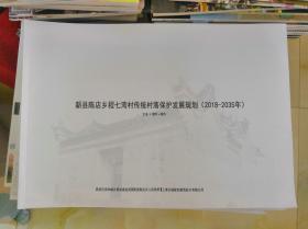 新县陈店乡程七湾村传统村落保护发展规划(2018-2035)