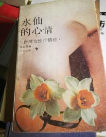 水仙的心情:台湾女性抒情诗