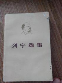 列宁选集第三卷下