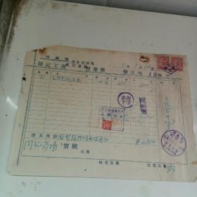 民国满洲国同记商场票证之三十九(带税票)
