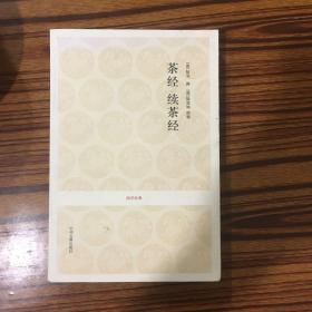 茶经·续茶经(正版现货 本店可提供发票)