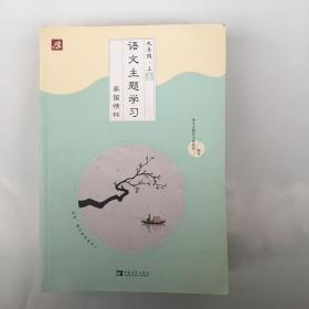 语文主题学习 九年级 上册 1-6