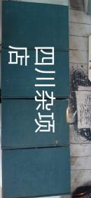 中国医学大词典    【全4卷  馆藏书   第二卷有破损 相见图】