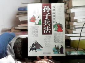 孙子兵法智谋故事总集:九变篇