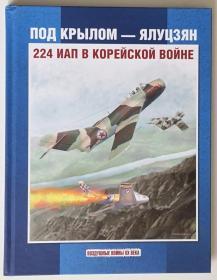 俄文原版精装大开本ПОД КРЫЛОМ - ЯЛУЦЗЯН 224 ИАП В КОРEЙCKОЙ BОЙНE 机翼下就是鸭绿江-朝鲜战争中的苏联空军第224歼击机团图文历史写真记述抗美援朝中国东北米格15喷气式战斗机对抗美国空军F-86佩刀式