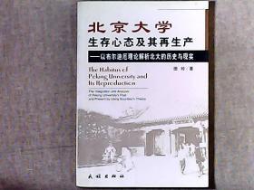 北京大学生存心态及其再生产-以布尔迪厄理论解析北大的历史与现实 作者签赠本