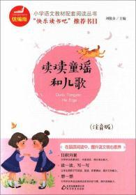 读读童谣和儿歌(注音版)/统编版小学语文教材配套阅读丛书