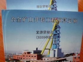 《2007版冶金矿山建设工程预算定额 》