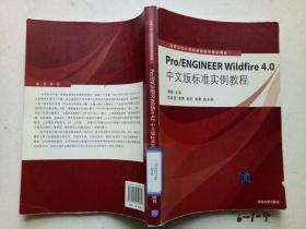 Pro/ENGINEER Wildfire 4.0中文版标准实例教程