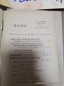 党的生活 1980年第3期 黑龙江