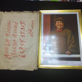 毛主席铁皮画。1968。