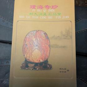 璞海奇珍、郝太沙科藏石精品鉴