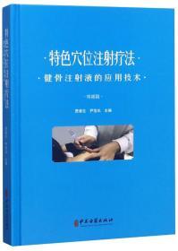 特色穴位注射疗法:健骨注射液的应用技术(疼痛篇)