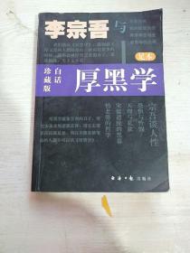 李宗吾与厚黑学 足本 (书口字迹)