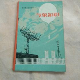 75年《气象知识》