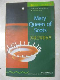 苏格兰玛丽女王(适合初一、初二年级。书虫·牛津英汉双语读物)