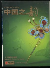 中国之韵(2013年第4期) 千古翩然中国蝶