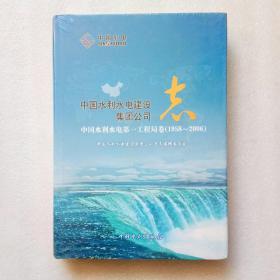 中国水利水电建设集团公司志:中国水利水电第一工程局卷1958-2006(全新未开封、当天发货)
