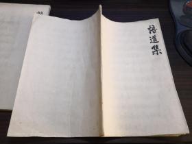 漂亮的手抄蓝印纸复印本【悟道集】、【悟道录】两册和售