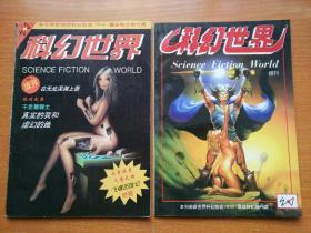 科幻世界 增刊 95年,96年,98年,99年,2000年春季号和夏季号 共6本【包邮】