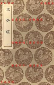 虎钤经-(宋)许洞撰-丛书集成初编-民国商务印书馆刊本(复印本)