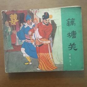 藕塘关(岳传之七)
