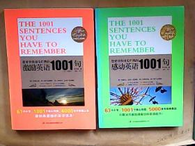 想要背得滚瓜烂熟的激励英语1001句【含光盘】+想要背得滚瓜烂熟的感动英语1001句【含光盘】,2本和售
