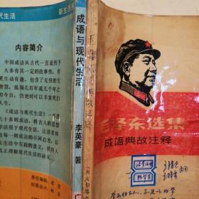 《毛泽东选集成语典故注释》和《成语与现代生活》二合一,售21元。