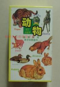 正版 小黑龙图书系列:动物成长的故事全十册 黑龙江少年儿童出版