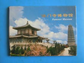 法门寺博物馆(10张明信片,全)