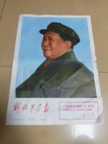 解放军画报   1967年 3月10日   第3期   本期8版
