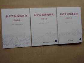 拉萨发展战略研究 整体战略 环境立市 民生安市 3册