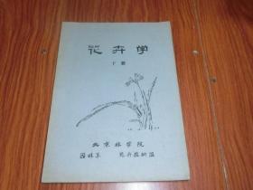 花卉学 (下册)
