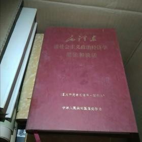 毛泽东读社会主义政治经济学批注和谈话 上  清样本