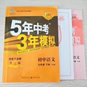 曲一线科学备考·5年中考3年模拟:初中语文(九年级下册 YW 全练版 初中同步课堂必备)