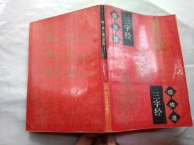 儒.佛.道三字经(附图.1993年1版1印