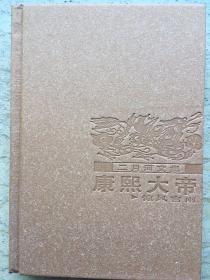 康熙大帝(4册)