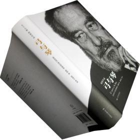 弓与琴 奥克塔维奥·帕斯 书籍 精装 诺贝尔文学诗歌