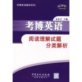 考博英语阅读理解试题分类解析