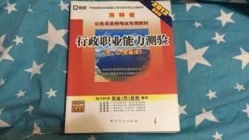 吉林省公务员录用考试专用教材 行政职业能力测验(甲乙类通用))