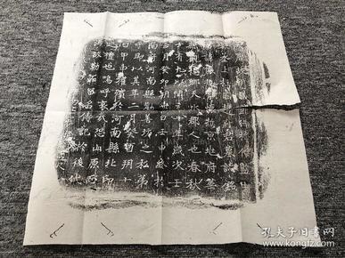唐·赵怀悊墓志   民国旧拓   软片一纸