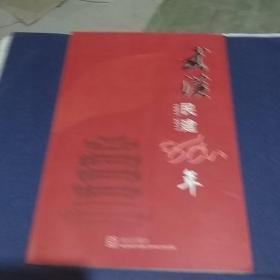 武汉民建60年:1951-2011