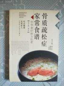 骨质疏松症家常食谱(中华食疗妙方佳肴)