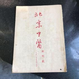 北京中医 1951年创刊号北京中医协会 少见