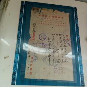 民国满洲国同记商场票证之四十一(带税票)