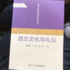 高等学校通识课程教材系列:西方文化与礼仪