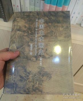 中国山水画史