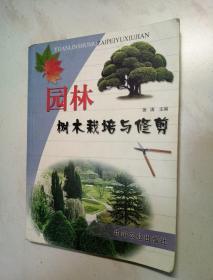园林树木栽培与修剪