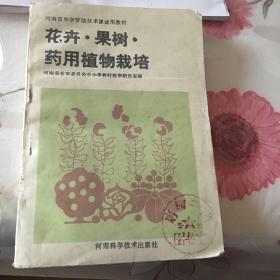 花卉果树药用植物栽培