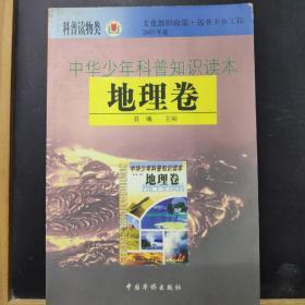 中华少年科普知识读本   地理卷